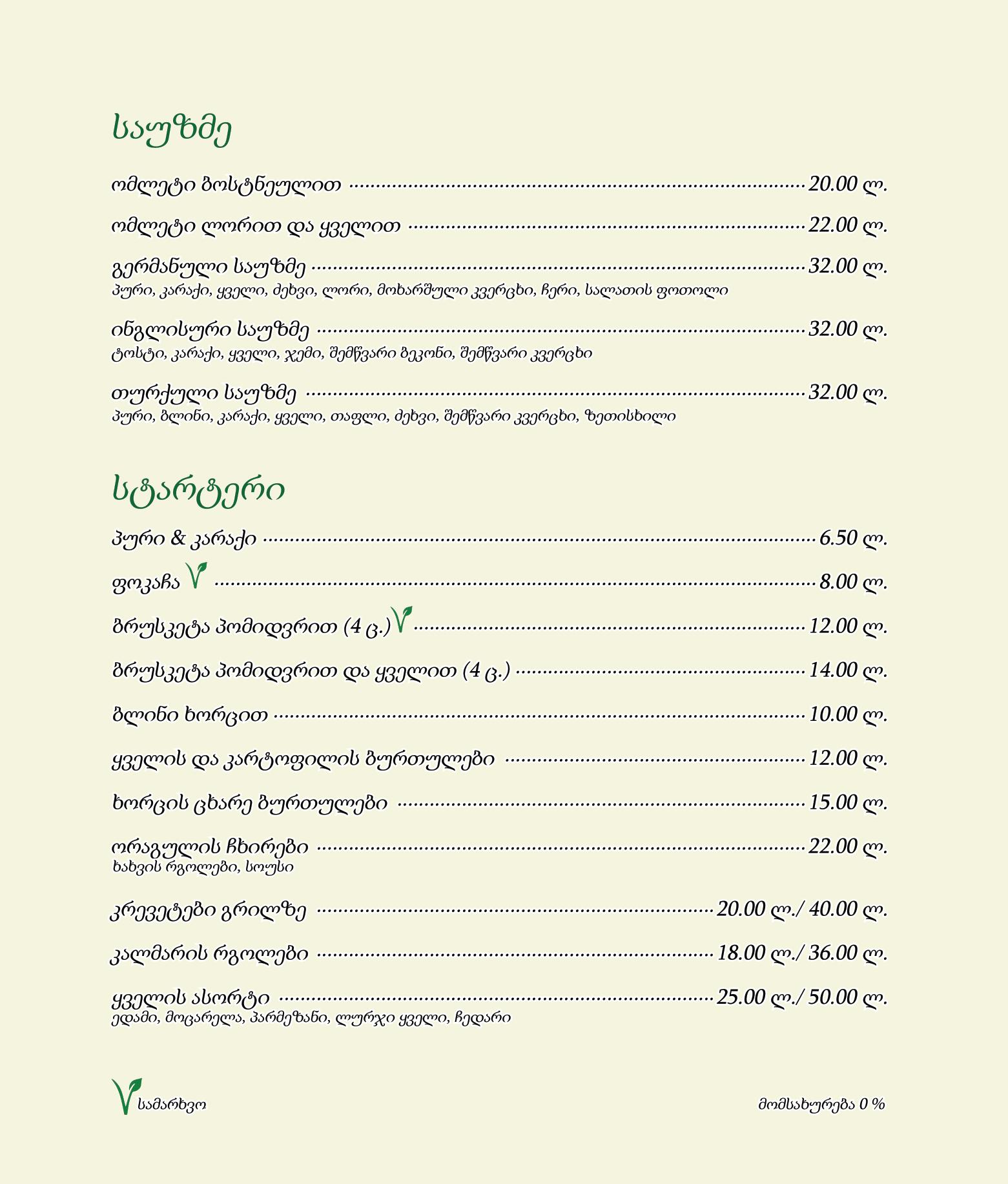 Menu Cafe Verde Geo 2020-03