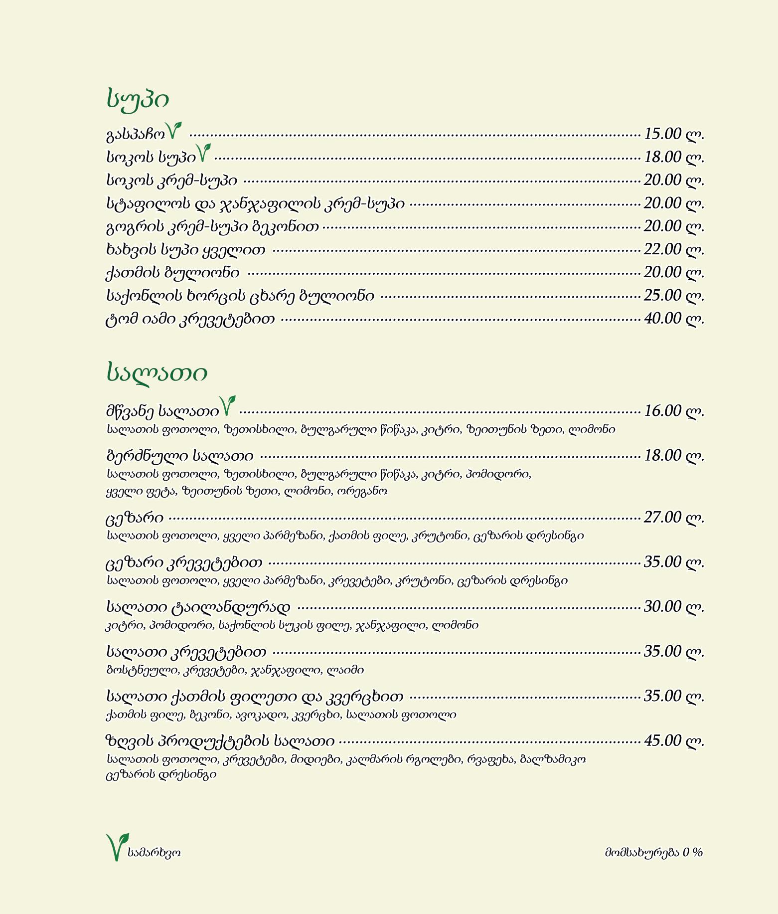 Menu Cafe Verde Geo 2020-04
