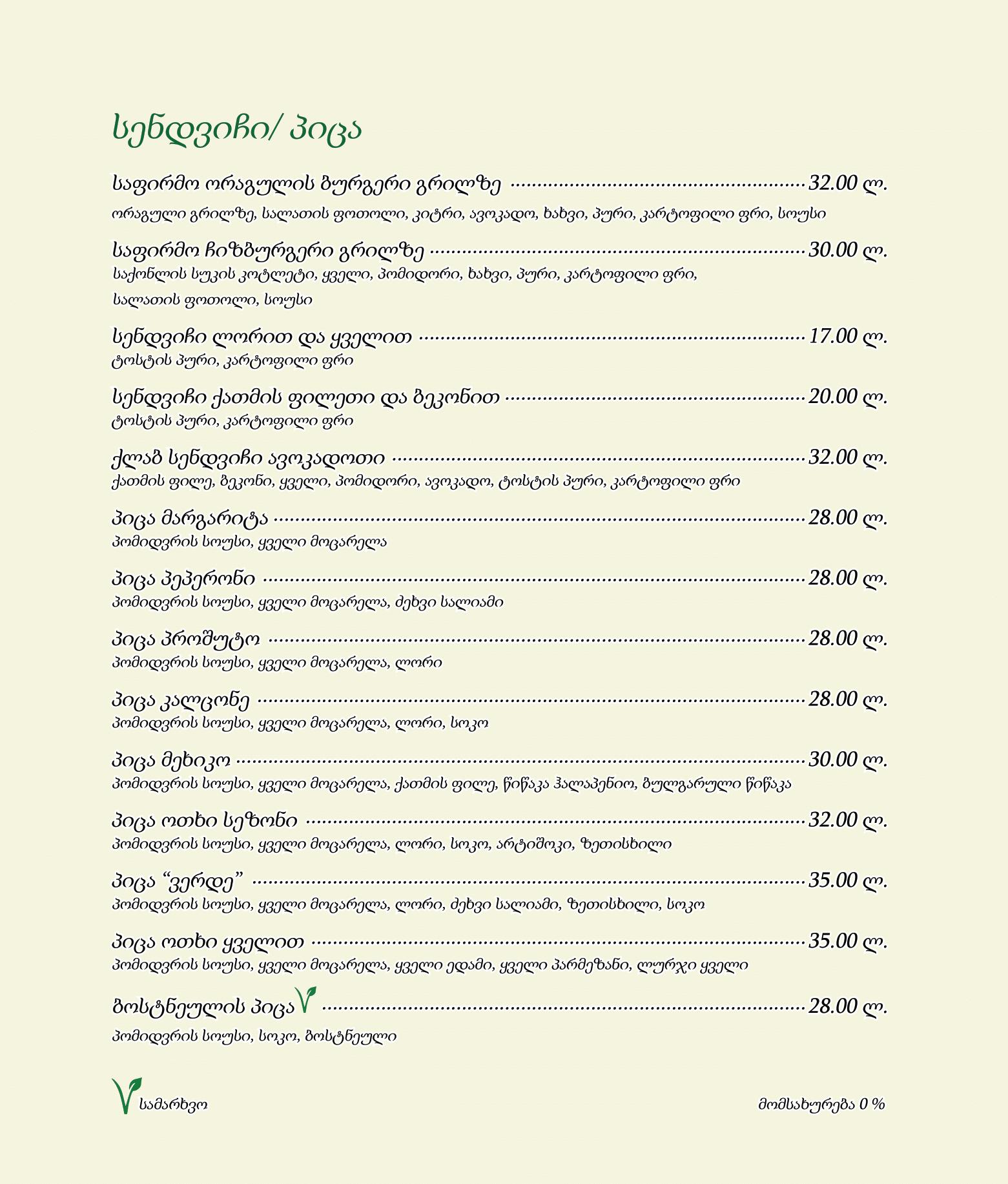 Menu Cafe Verde Geo 2020-05