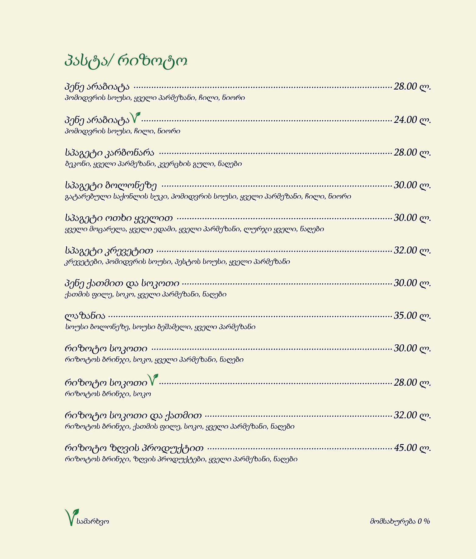 Menu Cafe Verde Geo 2020-06
