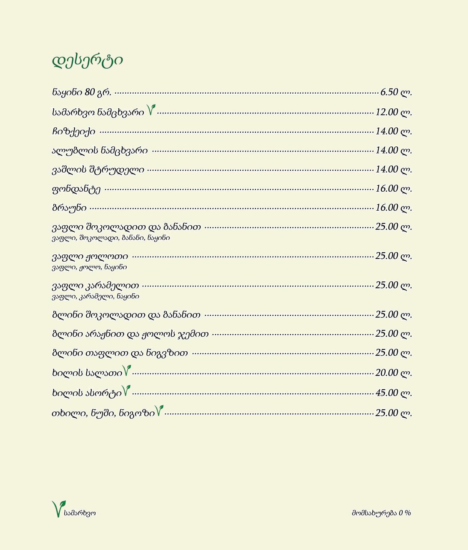 Menu Cafe Verde Geo 2020-09