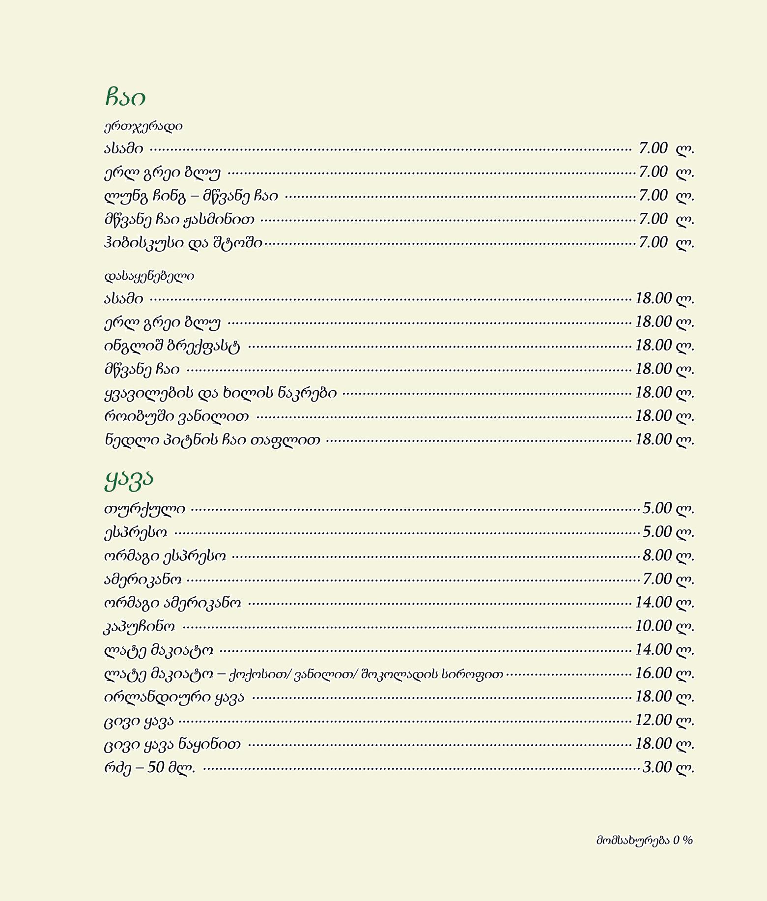 Menu Cafe Verde Geo 2020-10