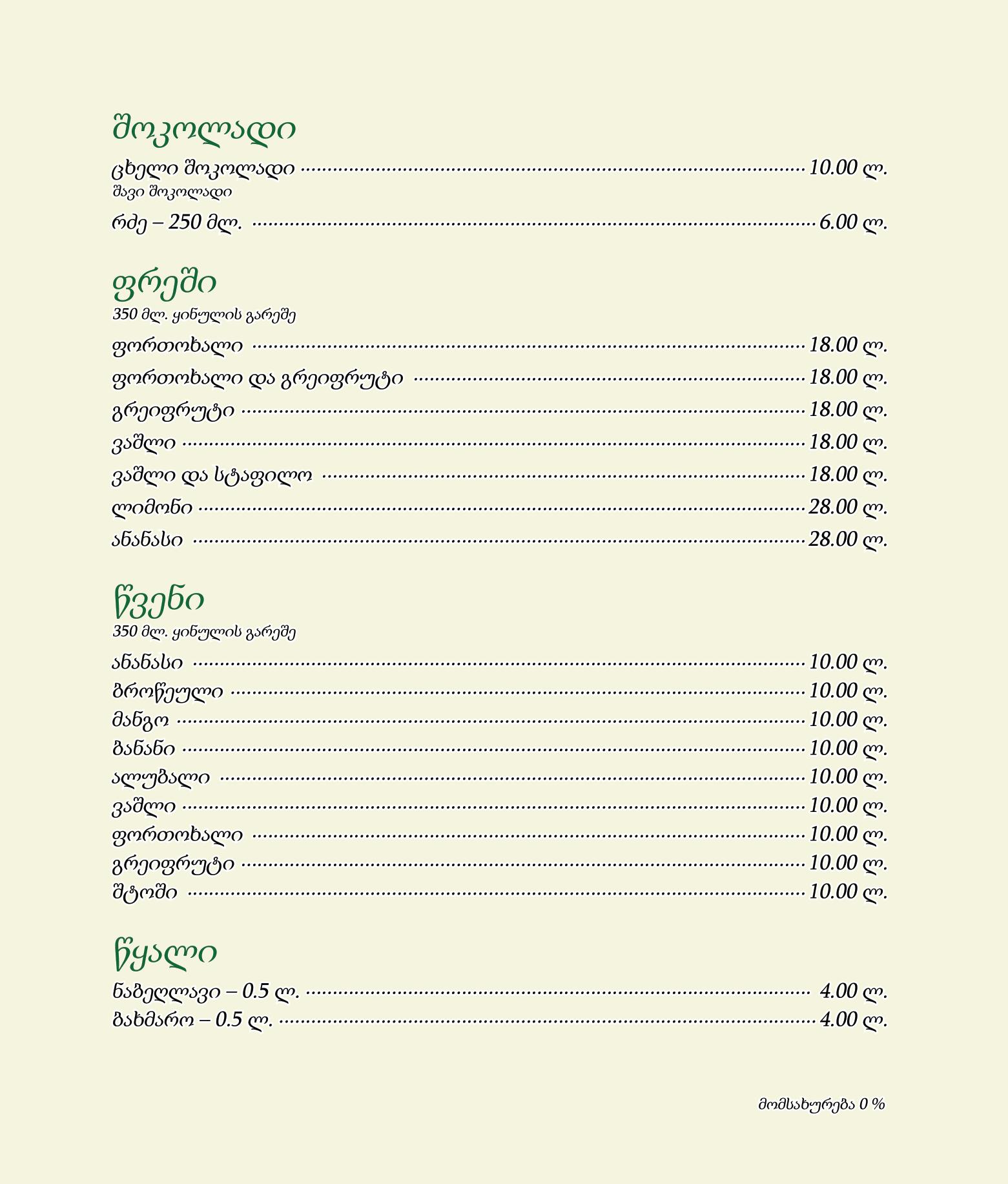 Menu Cafe Verde Geo 2020-11