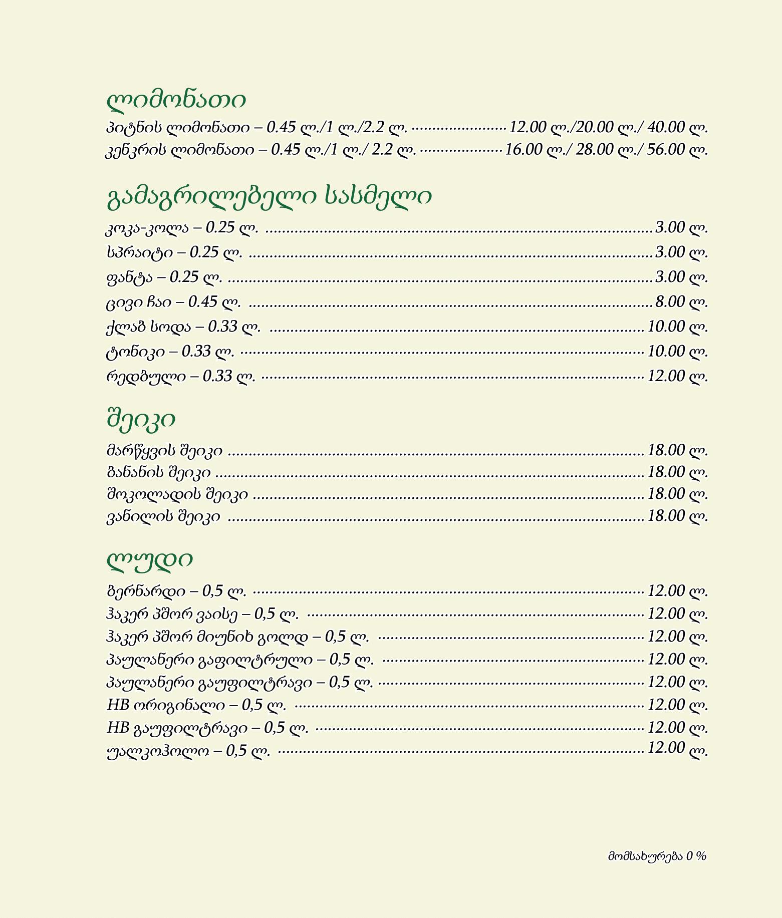 Menu Cafe Verde Geo 2020-12