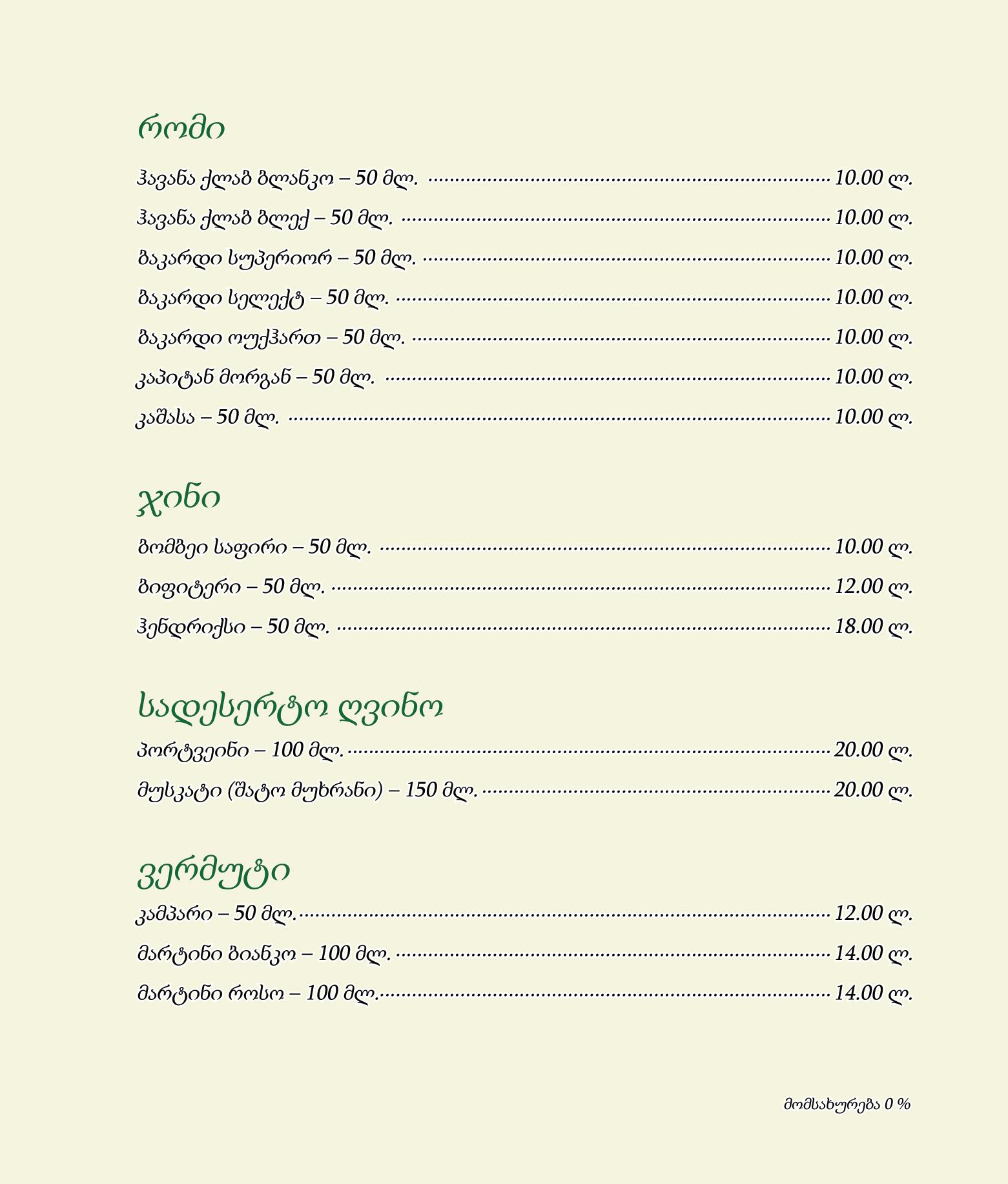Menu Cafe Verde Geo 2020-16