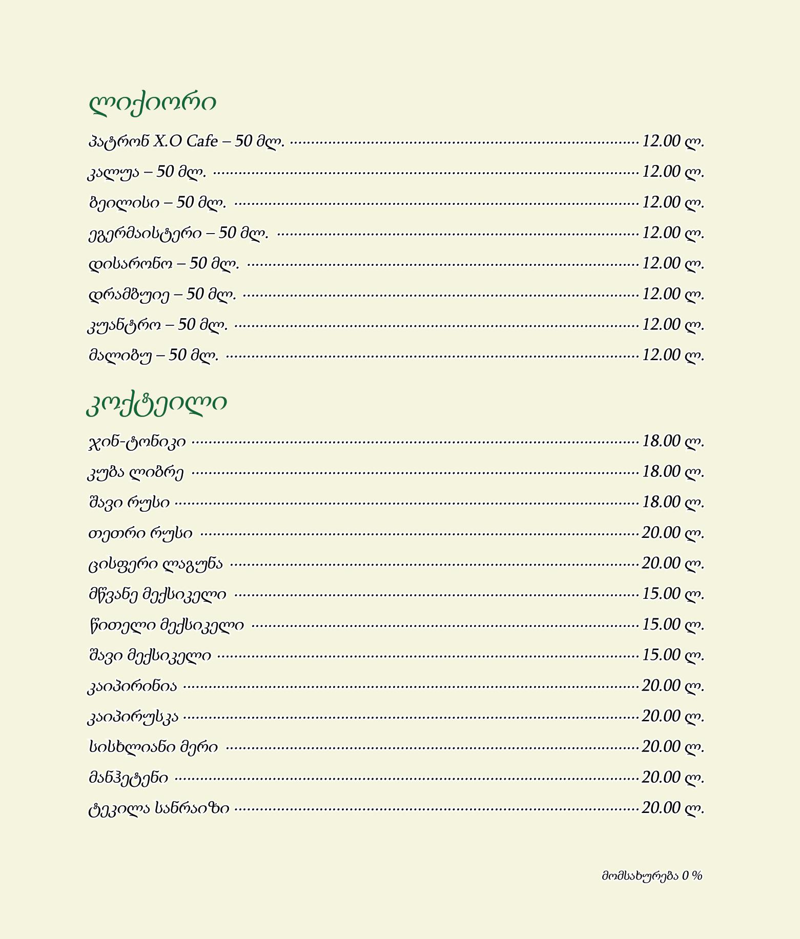 Menu Cafe Verde Geo 2020-17